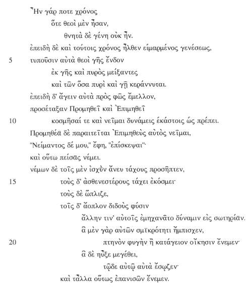 Essay on Style | Greek 701: Greek Rhetoric and Prose Style